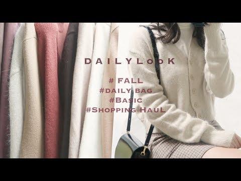 [데일리룩] 가을부터 겨울까지 활용 할 코트 속 기본 아이템들! #DailyLook
