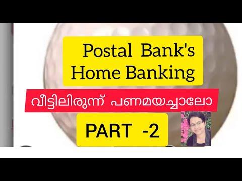 Israel  postal Home Banking  part-2