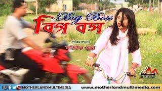 BIG BOSS | Bd Short Film | Trailer-Ft Zihad & Suchi Directed by Matiur Munna|-MOTHERLAND MULTIMEDIA