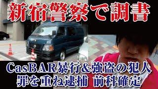 【しんやっちょ】4月14日 新宿警察で調書 CasBAR暴行&強盗の犯人 罪を重ね逮捕 前科確定(ツイキャス) thumbnail