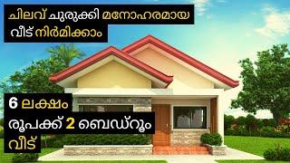 6 Lakh Budget 2 Bedroom House | Low Budget Kerala House | 6 ലക്ഷത്തിനു ഒരു  2 Bhk വീട്