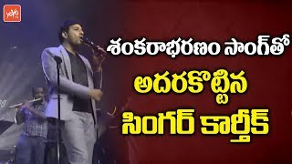 Singer Karthik Sings Shankara Nada Sarira Para Song WTC 2018 | ATA | Houston | YOYO TV News