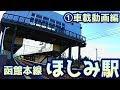 ★雨の境界線★函館本線S10ほしみ駅①車載動画編