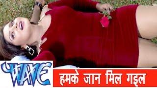 Download Hindi Video Songs - Humke Jaan Mil Gail || Bhojpuri Romantic Song || Dinesh lal Yadav & Anjana Singh II Hathkadi