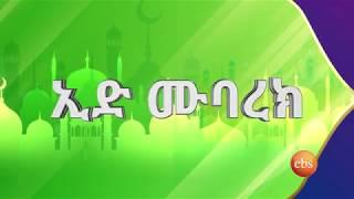 Eyoha Tv