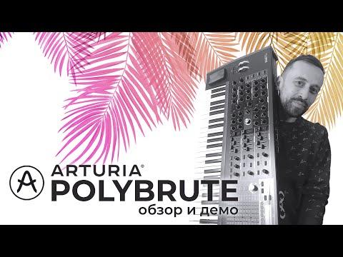Arturia Polybrute (подробный обзор и демо)