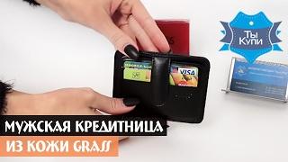 Мужская кредитница из кожи GRASS (ГРАСС) SHI550-1 купить в Украине. Обзор