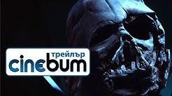 Междузвездни войни: Епизод 7 – Силата се пробужда / Star Wars: The Force Awakens - Трейлър