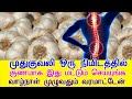 80 வயசானாலும் முதுகு வலி வராது கை கால் மூட்டு வலி வரவே மாட்டேன் | Natural Joint Pain Remedy In Tamil