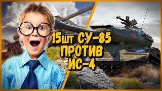 15 ШКОЛЬНИКОВ на СУ-85 ПРОТИВ Билли на ИС-4 | WoT