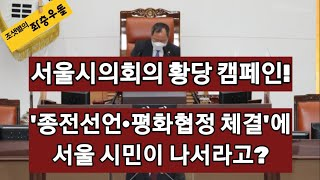 서울시민 우습게 보는 시의회, 이런 일까지 벌였다!