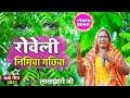 Laljharo ji | रोवेली निमियां गछिया | Bhojpuri devi geet 2021 | devi pachara | New Bhagti song