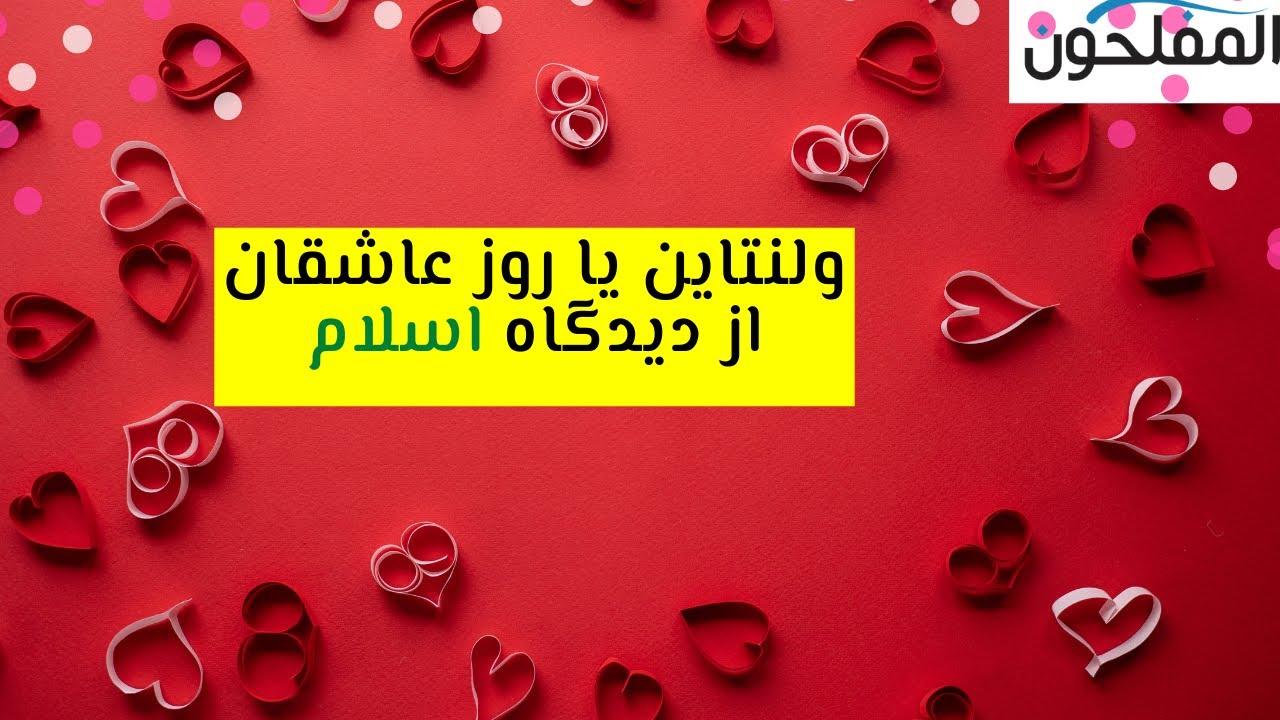 اسلام در مورد روز ولنتاین چه میگوید