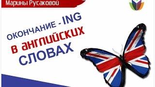 Учим английский c Мариной Русаковой.  Окончание - ing  в английских словах