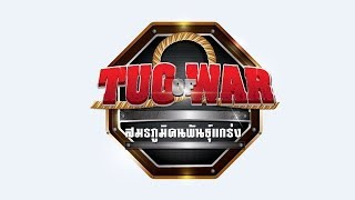 Tug of War สมรภูมิคนพันธุ์แกร่ง : การแข่งขันชักกะเย่อ : สนามที่ 5 จ.กาญจนบุรี (19 พ.ย. 60)