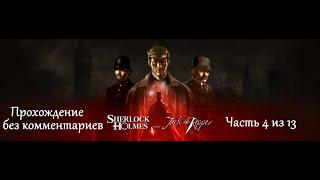 Шерлок Холмс против Джека Потрошителя. Прохождение. Часть 4 (13)