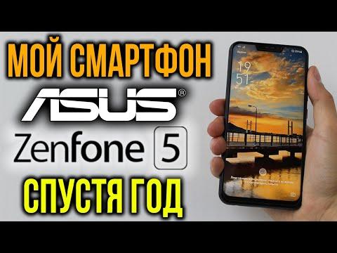 Мой смартфон Asus Zenfone 5 - Год пользования. Обзор и мои личные впечатления!