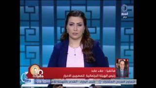 بالفيديو.. علاء عابد: برلمان الثورة يحترم الأحكام القضائية