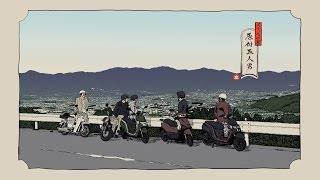 Honda原付バイク × stillichimiya MV「ちょいとどこまでも」