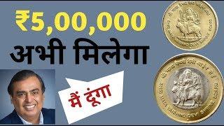 अगर आपके पास भी है 5 रुपये का सिक्का तो मिलेगा ₹5 लाख Sell rare coins mata vaishno devi coins