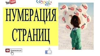 Колонтитулы в word. Как пронумеровать страницы.(http://elenabrain.ru/ опрос - следующая тема для новых видео Компьютерные курсы: - компьютер - интернет - создание..., 2014-01-13T01:01:31.000Z)