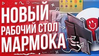 Как сделать НОВЫЙ рабочий стол Marmoka