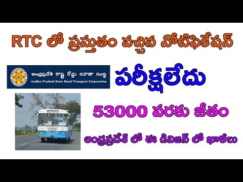 Andhra pradesh state road transport corporation  jobs update