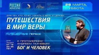 Протоиерей Андрей Ткачёв - Теще нужно заставить себя любить зятя больше, чем дочку