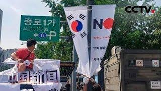 [中国新闻] 关注韩日贸易摩擦 韩地方政府支持抵制日货行动 | CCTV中文国际