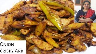 अरबी की क्रिस्पी सब्जी/ Roasted crispy Arbi Ki Sabzi बहुत ही कम तेल में फ्राई वाला स्वाद
