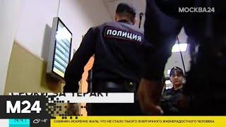 Смотреть видео Организатору взрыва в метро Петербурга дали пожизненное - Москва 24 онлайн