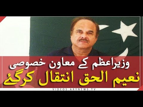 Special Assistant to the Prime Minister Naeem Ul Haq passes away in Karachi