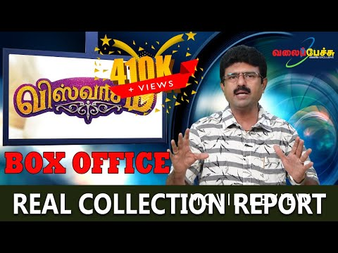 Viswasam | விஸ்வாசம் | Real Collection Report | #518 | ValaiPechu