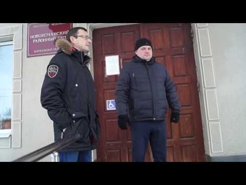 Суд по мере пресечения таксиста Ивана Переславцева закрыли для СМИ. Воронеж 2 января 2016