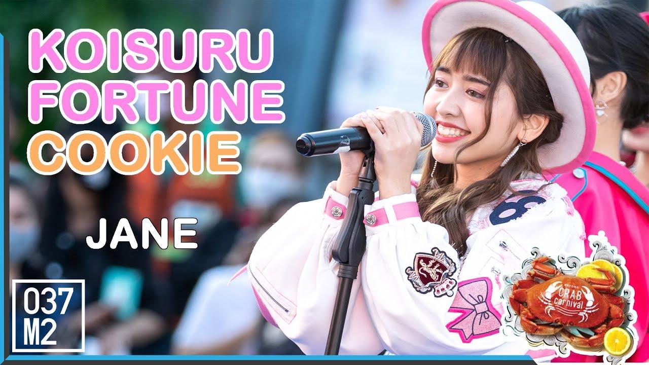 200727 BNK48 Jane - Koisuru Fortune Cookie @ Rayong Crab Carnival [Fancam 4K60p]