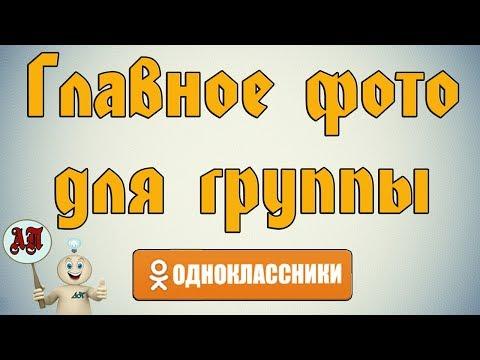 Как добавить главное фото для группы в Одноклассниках?