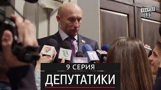 Депутатики (Недотуркані)   9 серия в HD (24 серий) 2016 сериал комедия