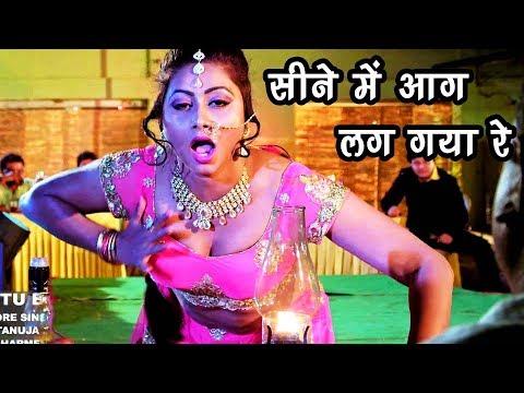 Bhojpuri NEW ITEM SONG 2018 - More Sine Me Aag Lagaw Rashiya - Bhojpuri Songs 2018