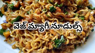 వెజ్ మ్యాగీ - Veg Maggi Noodles In Telugu - Maggi Recipe -Maggi Recipe Telugu - Indian Recipes