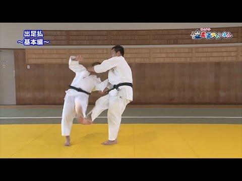 【出足払~基本編~】柔道チャンネル/少年よ!技をみがけ!~柔道上達への道~