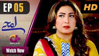 Lamhay - Episode 5 | Aplus Dramas | Saima Noor, Sarmad Khoosat | Pakistani Drama