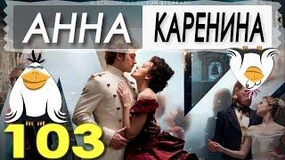 """Обзор Фильма - """"Анна Каренина"""" (2012) - Две Чайки - #103"""