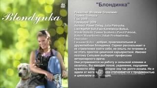 """50. """"Блондинка"""" / """"Blondynka"""" ( сериал, 2009 ) Павел Делонг / Pawel Delag  #PawelDelag #ПавелДелонг"""