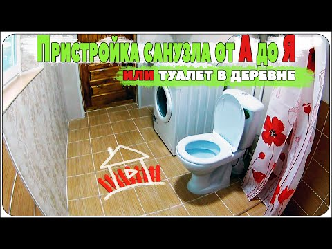 Пристройка санузла от А до Я , или туалет в деревне
