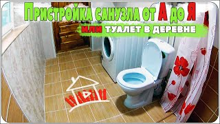 Пристройка санузла от А до Я  или туалет в деревне