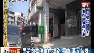 [東森新聞HD]男逆向違停搶位擋路  還嗆:那又怎樣 thumbnail