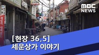 [현장 36.5] 세운상가 이야기 (2019.03.20/뉴스데스크/MBC)
