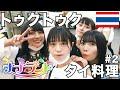 【ナナランドTV】JAPAN EXPO 2020  タイ・バンコクVLOG【Ep.2 トゥクトゥクとタイ料…