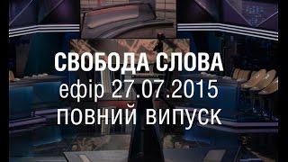 «Свобода слова»: Удастся ли создать буферную зону на Донбассе? (27.07)