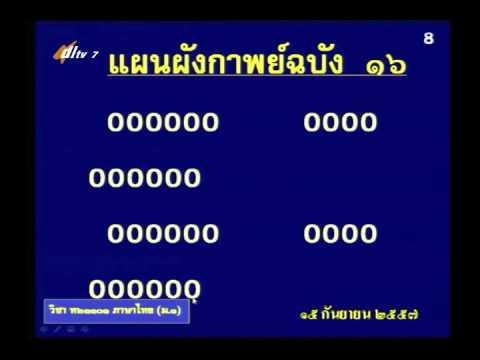 047C+7150957+ท+กาพย์เรื่องพระไชยสุริยา+thaim1+dl57t1